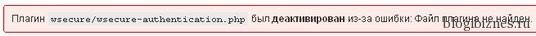 Деактивация плагина wSecure Authentication
