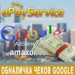 ePayService – обналичивание чеков Google в Украине