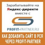 Как добавить сайт в РСЯ через Profit-Partner