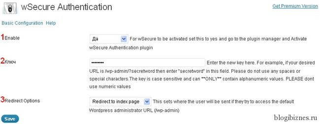 Настройки плагина wSecure Authentication