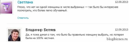 """Обсуждение проекта """"Золушка"""""""