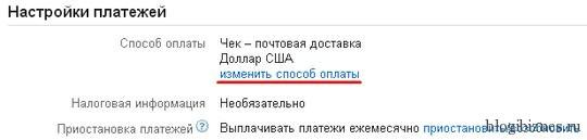 Настройка платежей Google AdSense