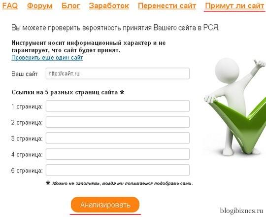 Примут ли сайт в РСЯ?