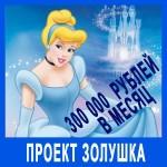 Как заработать 300 000 рублей