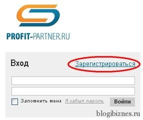 Регистрация на сайте profit-partner.ru