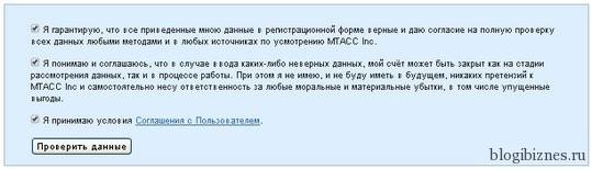 Проверку данных в Online.ePayService