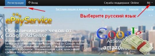Сайт epayservices.com