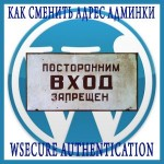 Как скрыть админку WordPress