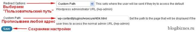 Как скрыть вход в админку WordPress с помощью плагина wSecure Authentication