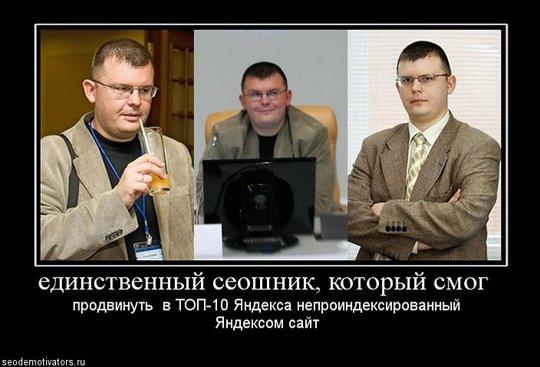 Сергей Людкевич - ведущий SEO-аналитик WebEffector
