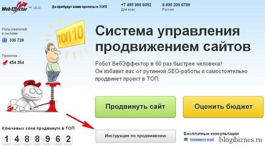 Инструкция по продвижению сайтов в ТОП с помощью Вебэффектора