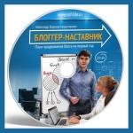 "Новый курс А. Борисова ""Блоггер-Наставник"""