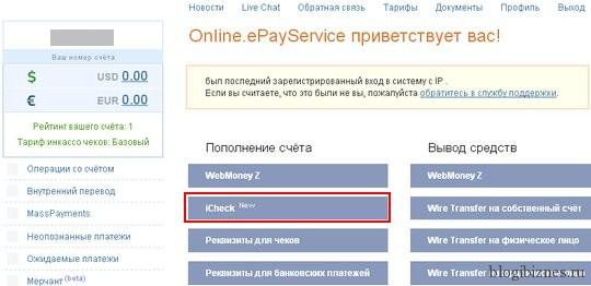 Личный кабинет в системе ePayService