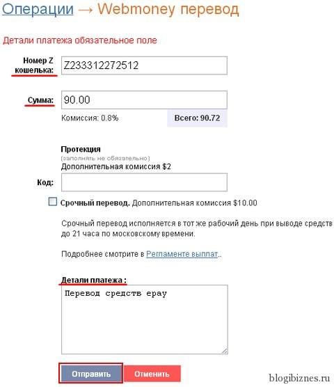 Как вывести деньги со счета ePayService на WebMoney