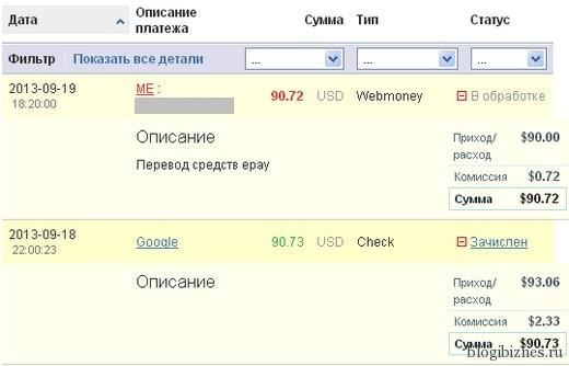 Платеж на WebMoney в обработке