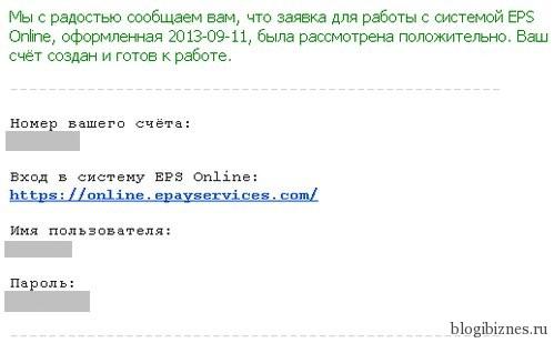 Подтверждение регистрации в Online.ePayService