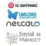 Где купить UMI.CMS, NetCat и 1С-Битрикс