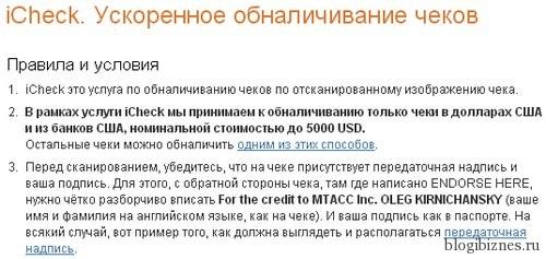 Правила обналичивания чеков в Online.ePayService