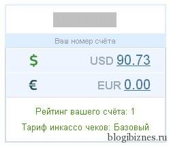 Деньги по чеку поступили на счет ePayService