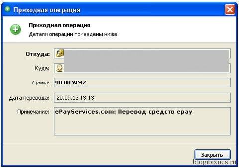 Деньги по чеку Google AdSense поступили в кошелек WebMoney