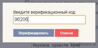 Верификация платежа в системе Online.ePayService
