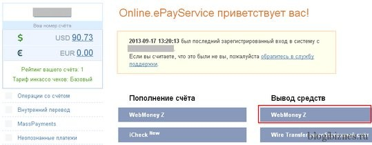 Вывод средств со счета ePayService на WebMoney