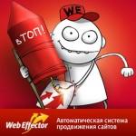 Сервис автоматического продвижения сайтов  WebEffector