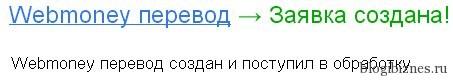WebMoney перевод создан