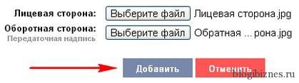 Загрузка изображения лицевой и оборотной сторон чека Google AdSense в ePayService
