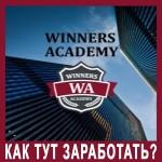 Как заработать в Академии Победителей (Winners Academy )