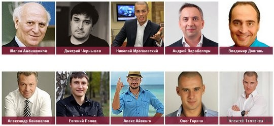Известные авторы Академии Победителей