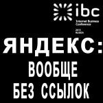 Конференция IBC Russia 2013 в Москве