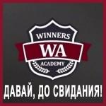 Выход авторов из проекта Академия Победителей