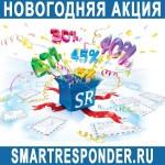 Как оплатить услуги Smartresponder.ru со скидкой