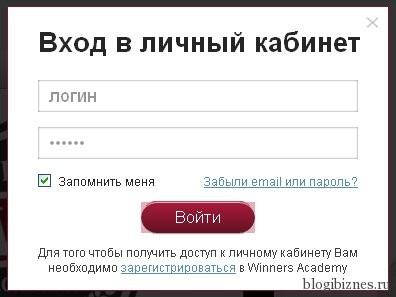 Авторизация на сайте Winners Academy