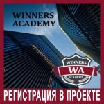 Как заработать в проекте Winners Academy