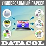 Datacol - программа для сбора данных из интернета