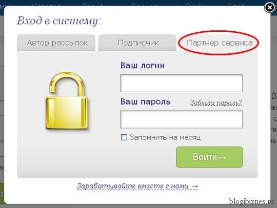 Вход в партнерский аккаунт на Smartresponder.ru