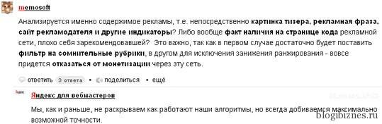 Яндекс: Мы не раскрываем, как работают наши алгоритмы