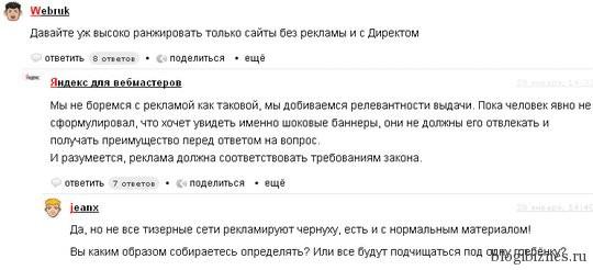Яндекс: Мы не боремся с рекламой