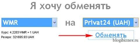 Обмен Webmoney на Приват24