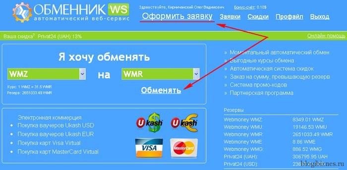 Ввод вывод WebMoney, ЯндексДенег в Казахстане