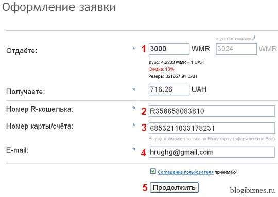 Оформление заявки на вывод денег с WMR-кошелька