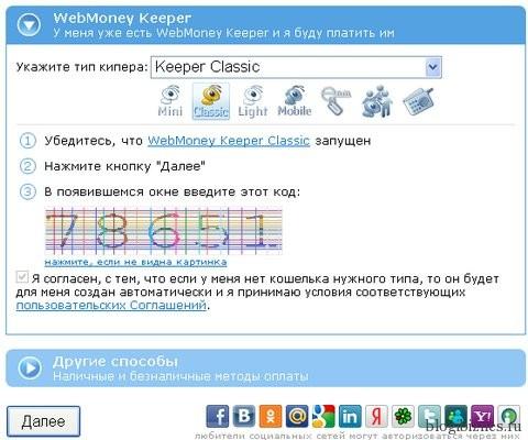 Оплата счета Webmoney
