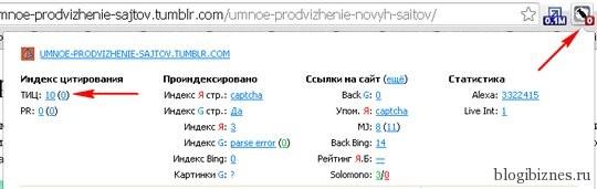 Как проверить ТИЦ сайта с помощью RDS bar в Google Chrome