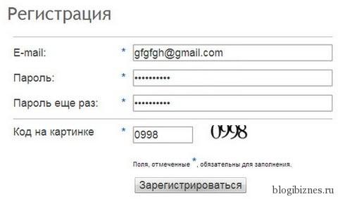 Регистрация в сервисе Обменник.ws