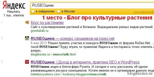 Поисковая выдача Яндекса по запросу RUSEOшник