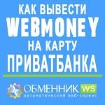 Как вывести деньги с Вебмани на карту Приватбанка