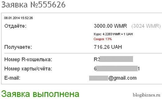Заявка на вывод средств Webmoney на карточку Приватбанка