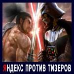 Яндекс против тизерных сетей
